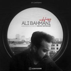 علی بهمنی حس