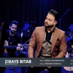 موزیک ویدیو بابک جهانبخش زیبای بی تاب (اجرای زنده)