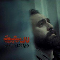 مهدی یراحی لاک پشت