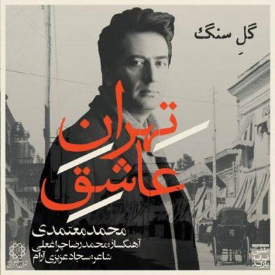 محمد معتمدی تهران عاشق