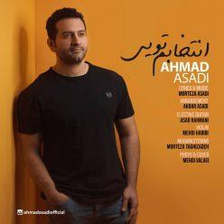 احمد اسدی انتخابم تویی
