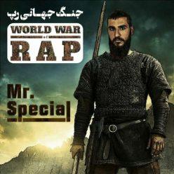 مستر اسپیشیال جنگ جهانی رپ