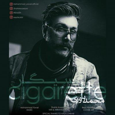 محمد یاوری سیگار