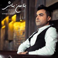 محمد یوسفی با من باش