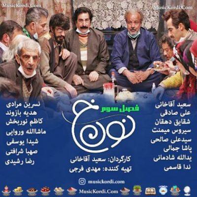 حسین صفامنش و صادق آزمند لرزان لرزان