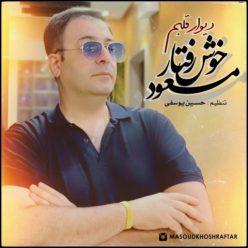 مسعود خوش رفتار دیوار قلبم