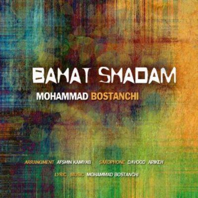 محمد بوستانچی باهات شادم