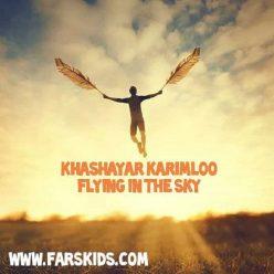 خشایار کریملو پرواز در آسمان