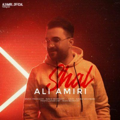 علی امیری شال