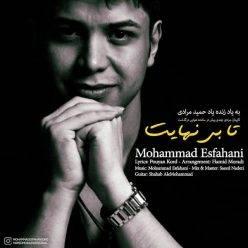 محمد اصفهانی تا بی نهایت