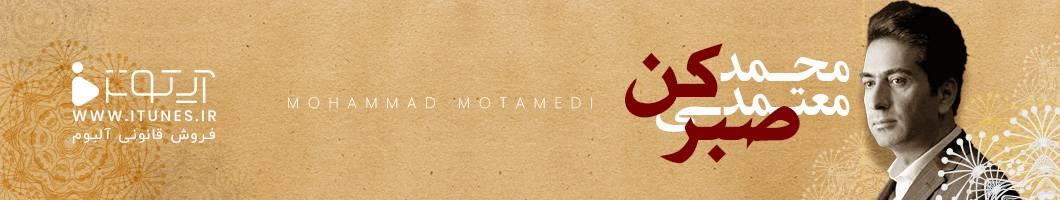 آلبوم صبر کن محمد معتمدی