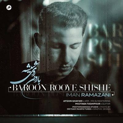 ایمان رمضانی بارون روی شیشه