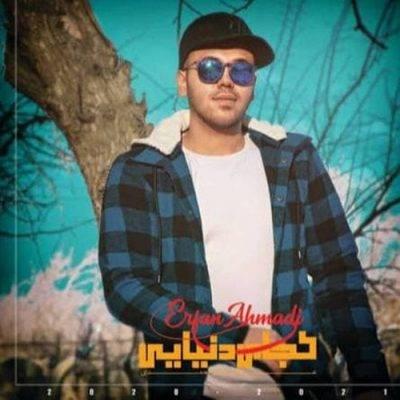 عرفان احمدی ناب