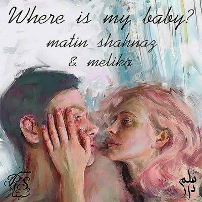 متین شهناز و ملیکا بیبی من کوش