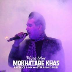 مجید دلبر مخاطب خاص
